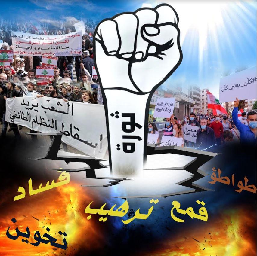 مرحلة إنتقالية تبدأ في لبنان بإنهاء حالة الإنقسام الطائفي ومعالجة الإنهيار الإقتصادي الشامل