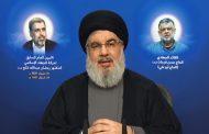 السيد نصرالله: لن نسمح أن يجوع لبنان ولدينا معادلة خطيرة في حال استمر الأميركيون في محاولتهم لتجويع اللبنانيين